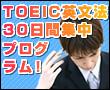 新TOEIC対策講座—3ヶ国音声付メールセミナー【TOEIC英文法30日間集中プログラム!】